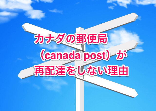 image-canada-post