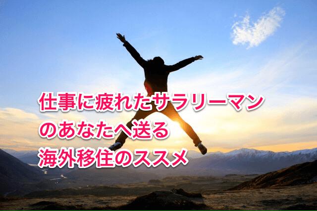 image-overseas-life