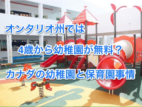 image-kindergarten-ontario-1