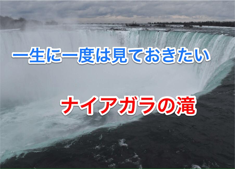 image-niagara-falls-1