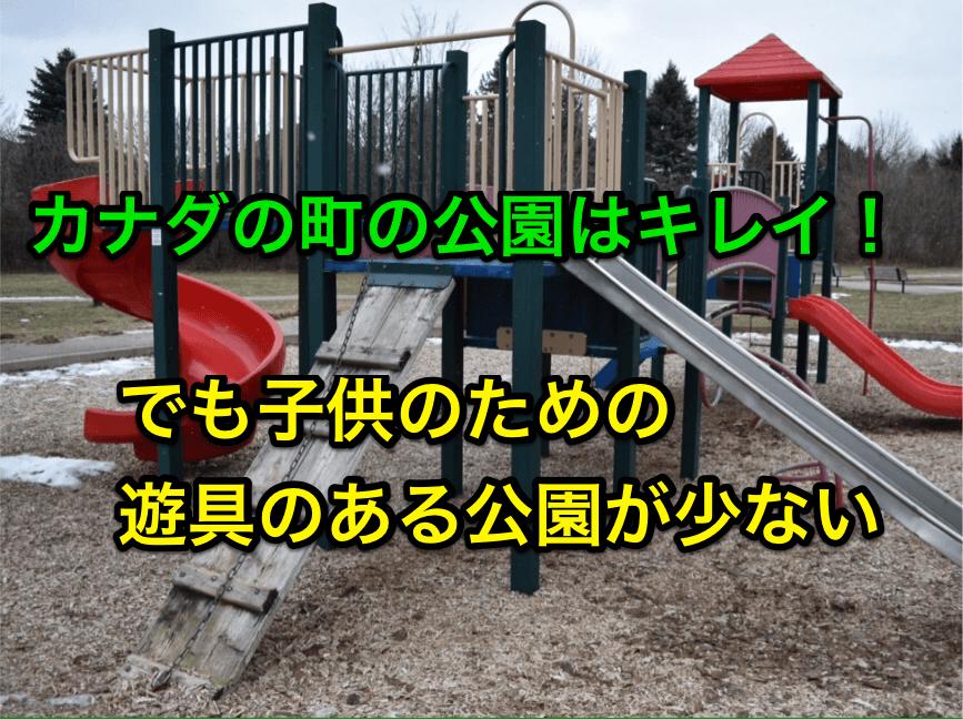 image-park-playground-1